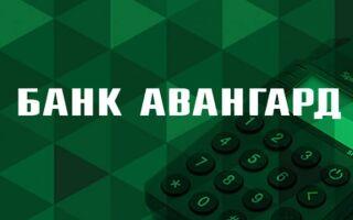 Новости банка «Авангард»: всегда актуальная и достоверная информация