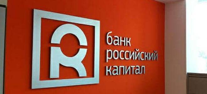 Российский Капитал в Коломне – оперативное решение вопросов для каждого клиента