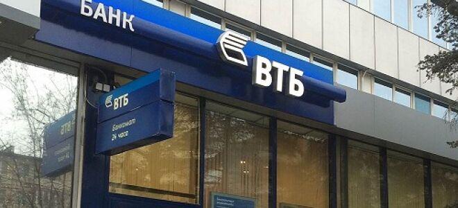 Банк ВТБ Электросталь