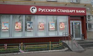 Банк «Русский Стандарт» в Королеве: индивидуальный подход к каждому клиенту