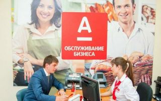 Альфа Банк для малого бизнеса