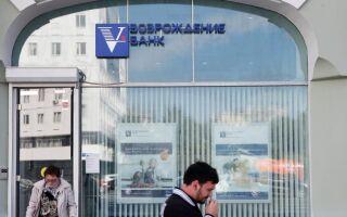 Банк Возрождение Можайск