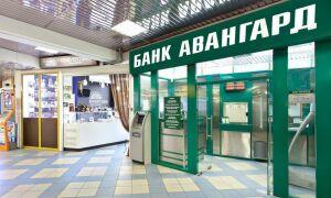 Банк «Авангард» Мытищи: оперативное качественное обслуживание каждого клиента