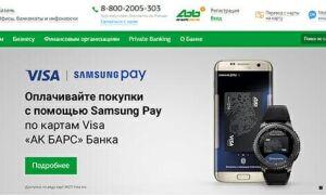 АК Барс банк — официальный сайт