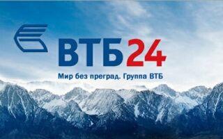 Банк ВТБ 24 Сергиев Посад