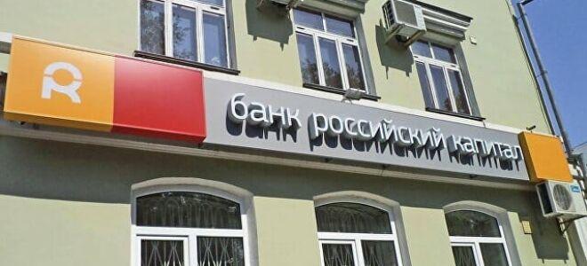 Банк «Российский Капитал» и банки-партнеры — выгодно для клиентов