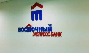 Банк Восточный в Гатчине